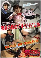 被虐の舐めくすぐりいじめ 〜キャビンアテンダント編〜
