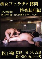 痴女フェラチオ拷問 快楽私刑編