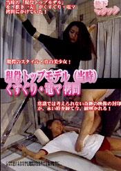 現役トップモデル(当時) くすぐり・電マ拷問