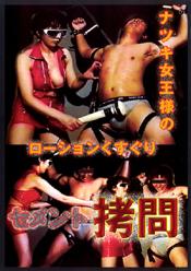 ナツキ女王様のローションくすぐりセメント拷問