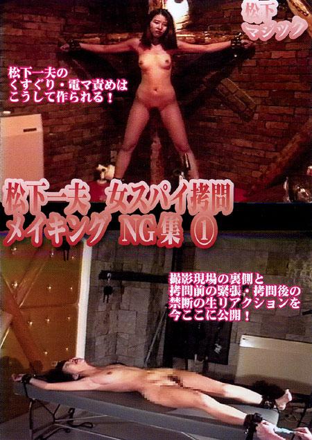 松下一夫 女スパイ拷問 メイキングNG集2
