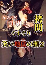 女スパイ 岡田桃果 拷問 くすぐり笑い地獄の刑2