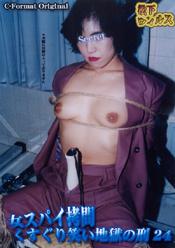 女スパイ拷問 くすぐり笑い地獄の刑24