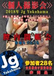 《個人撮影会》#個人開業医#年収2,000万円以上#会員制#秘密倶楽部