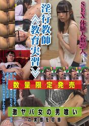 淫行教師《教育実習》 : 【B10F.jp (ビーテンエフ/地下10階)】