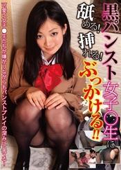 黒パンスト女子○生に 舐める!挿れる!ぶっかける!!