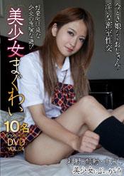 好奇心旺盛な少女の危険な遊び 美少女まぐわい 10名 premium DVD VOL.04