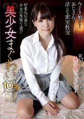 好奇心旺盛な少女の危険な遊び 美少女まぐわい 10名 premium DVD VOL.05