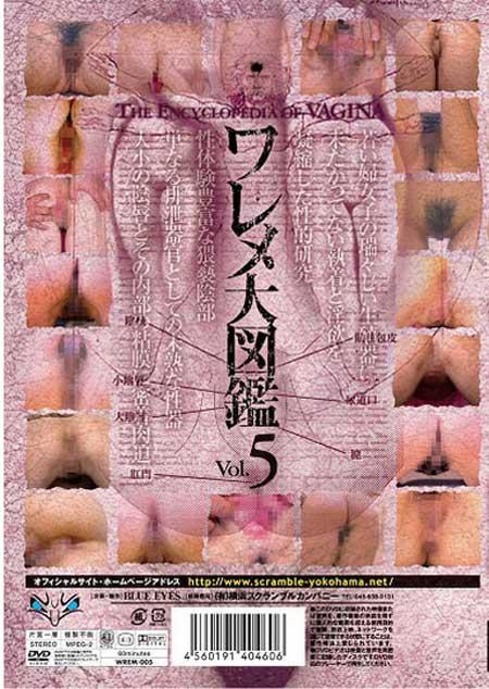ワレメ大図鑑 Vol.5