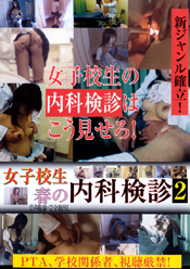 女子校生 春の内科検診2