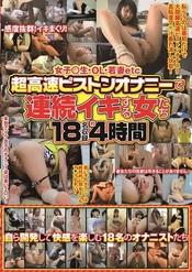 超高速ピストンオナニーで連続イキする女たち : 【B10F.jp (ビーテンエフ/地下10階)】