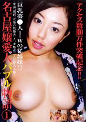 名古屋嬢愛人バイブル物語1