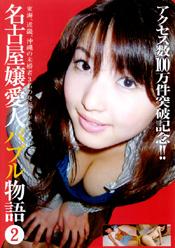 名古屋嬢愛人バイブル物語2