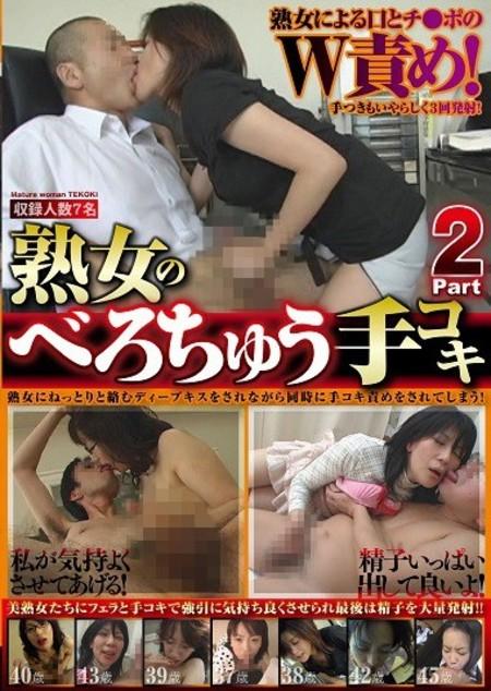 熟女のベロちゅう手コキPart2 [マニア系フェチ]<B10Fビーテンエフ地下10階>