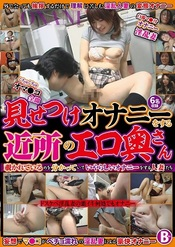 見せつけオナニーをする近所のエロ奥さん : 【B10F.jp (ビーテンエフ/地下10階)】