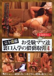 お受験ママ達裏口入学の猥褻取引4