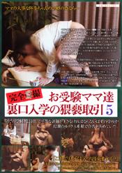 お受験ママ達裏口入学の猥褻取引5