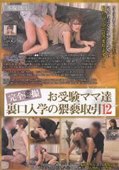 お受験ママ達裏口入学の猥褻取引12