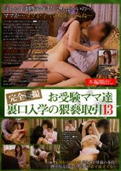 お受験ママ達裏口入学の猥褻取引13