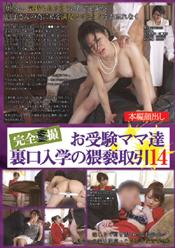 お受験ママ達裏口入学の猥褻取引14