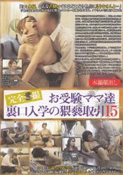 お受験ママ達裏口入学の猥褻取引15