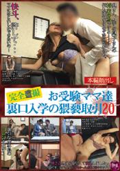 お受験ママ達裏口入学の猥褻取引20
