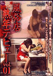 風俗店熟年デビュー Vol.01