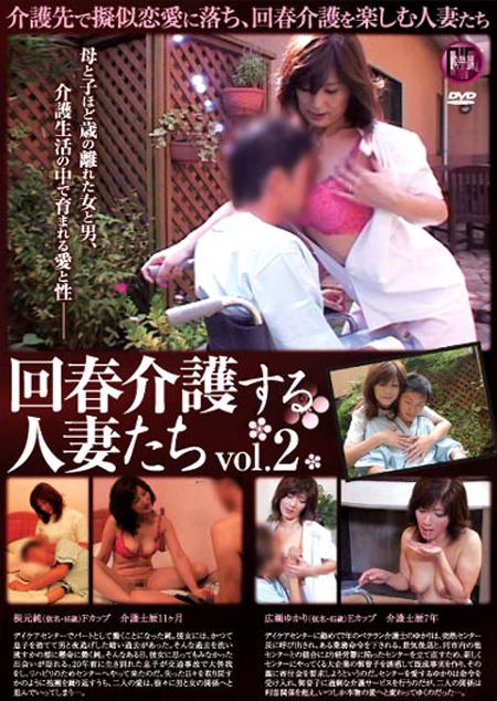 回春介護する人妻たち Vol.2