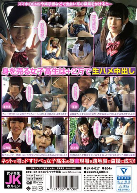 援交する女子校生たち 3