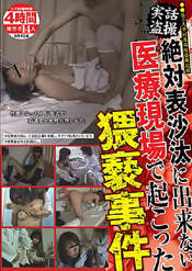 実話盗撮 絶対表沙汰に出来ない医療現場で起こった猥褻事件 4時間 14人