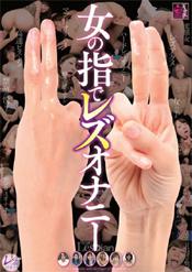 女の指でレズオナニー