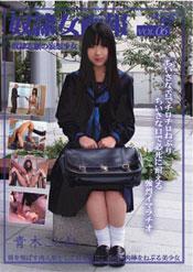 奴隷女画報 vol.6 奴隷志願の妄想少女