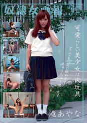 奴隷女画報 vol.7 純真美少女