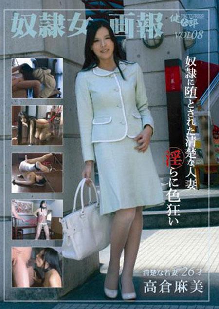 奴隷女画報 vol.8 高倉麻美
