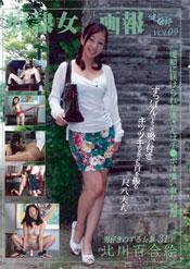 奴隷女画報 vol.9 北川百合絵