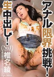 アナル限界挑戦!生中出し! 椎名綾