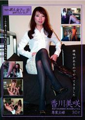 街の素人女子に虐めてもらいました 23 香川美咲