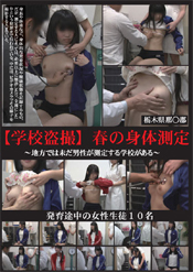 【学校盗撮】 春の身体測定 〜地方では未だ男性が測定する学校がある〜