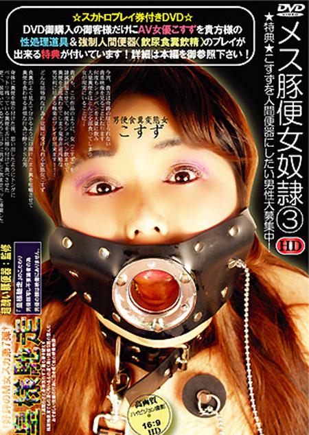 メス豚便女奴隷 3