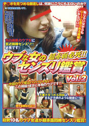 ウブな女のセンズリ鑑賞 vol.2