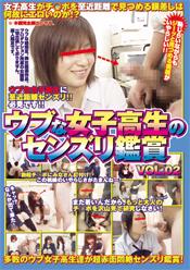 ウブな女子高生のセンズリ鑑賞2