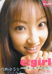 e:girl