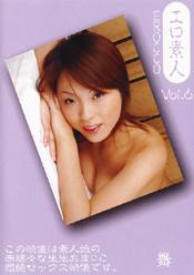エロ素人 Vol.6 舞