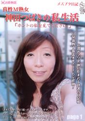 メスブタ日記 真性M熟女神田つばきの私生活 page1