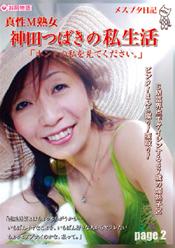 メスブタ日記 真性M熟女神田つばきの私生活 page2