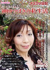 メスブタ日記 真性M熟女神田つばきの私生活 page3
