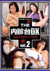 THE内診台DX Vol.2 拘束と淫虐のマゾ外来