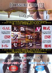 GAL 接写トイレ 大阪ゲームセンター01