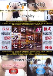 GAL 接写トイレ 大阪ゲームセンター02