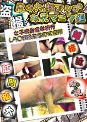 尻の穴超アップ女子校生修学旅行03